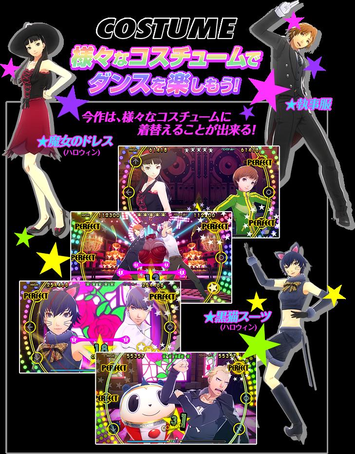 様々なコスチュームでダンスを楽しもう!今作は、様々なコスチュームに着替えることが出来る!