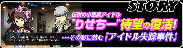 "STORY 伝説の小悪魔アイドル""りせちー""待望の復活!…その影に潜む『アイドル失踪事件』"