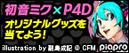 初音ミク×P4D オリジナルグッズを当てよう!