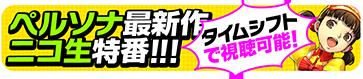 ペルソナ最新作 ニコ生特番!!!