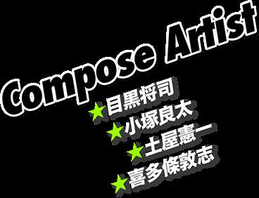 Compose Artist 目黒将司 小塚良太 土屋憲一 喜多條敦志
