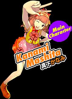 Main Character:真下かなみ