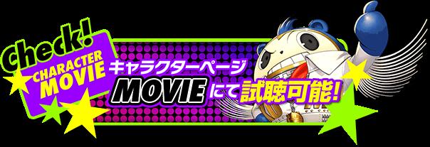 CHECK! CHARACTER MOVIE キャラクターページ MOVIEにて視聴可能!
