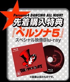先着購入特典「ペルソナ5」スペシャル映像Blu-ray