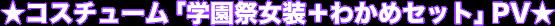 コスチューム「学園祭女装+わかめセット」PV