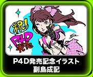 P4D発売記念イラスト 副島成記
