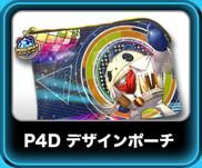 P4D デザインポーチ