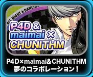P4D×maimai&CHUNITHM 夢のコラボレーション!