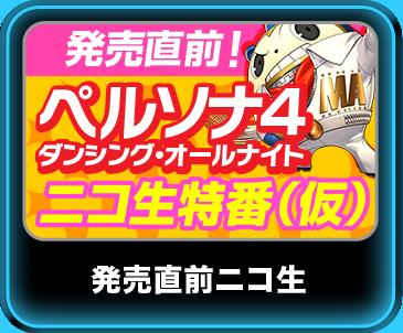ペルソナ4 ダンシング・オールナイト 特番(仮)