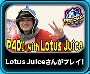 Lotus Juiceさんがプレイ!