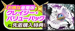 お得な豪華版 クレイジー・バリューパック&先着購入特典!