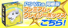 PS Vita同梱版 プレミアム・クレイジーボックス こちら