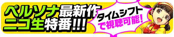 ペルソナ最新作ニコ生特番!!!6.23 18:00 ON AIR