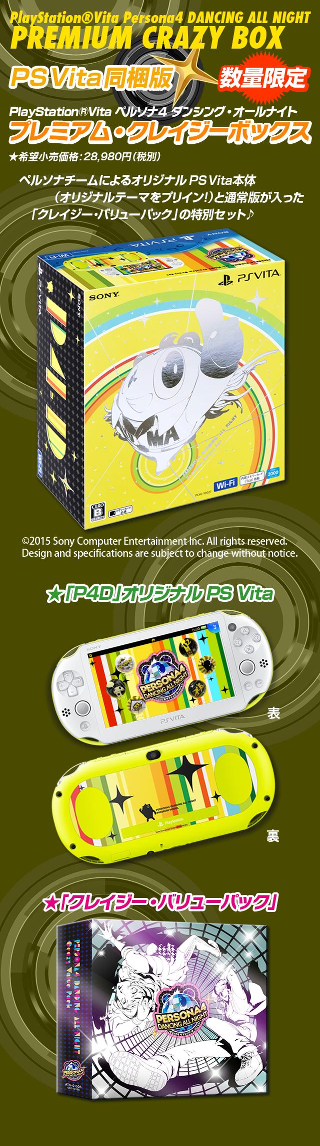PS Vita同梱版 PlayStation(R)Vita ペルソナ4 ダンシング・オールナイト プレミアム・クレイジーボックス