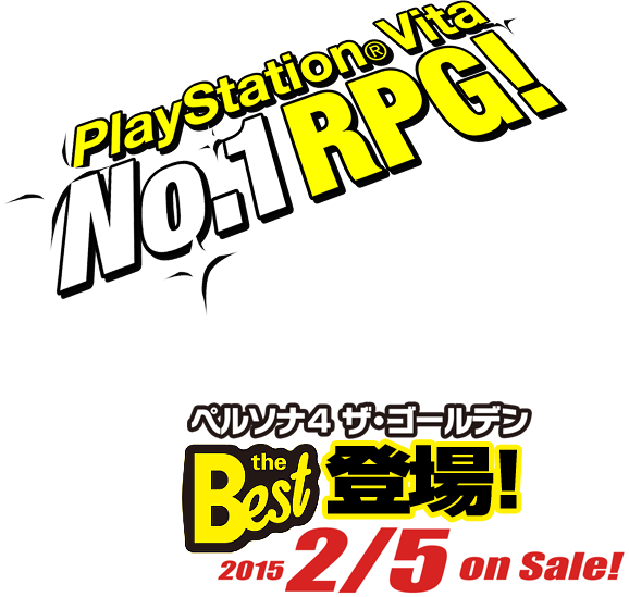 PlayStation Vita No.1 RPG! ペルソナ4 ザ・ゴールデン the Best 登場! 2015 2/5 on Sale!