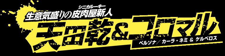 天田乾&コロマル