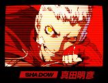 SHADOW 真田明彦