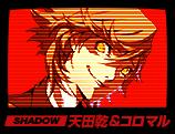 SHADOW 天田乾&コロマル