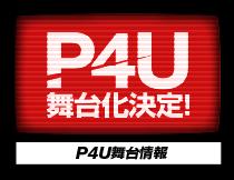 P4U舞台情報