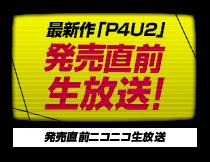 発売直前ニコニコ生放送
