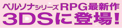 ペルソナシリーズRPG最新作 3DSに登場!