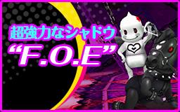 """超強力なシャドウ""""F.O.E"""""""