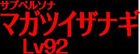 サブペルソナ マガツイザナギ Lv.92
