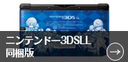 ニンテンドー3DSLL同梱版