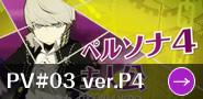 PV#03 ver.P4