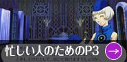 「忙しい人のP3」Vol.1