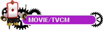 MOVIE/TVCM