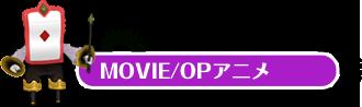 MOVIE/OPアニメ