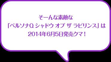 そーんな素敵な「ペルソナQ シャドウ オブ ザ ラビリンス」は2014年6月5日発売クマ!