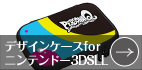 デザインケース for ニンテンドー3DSLL