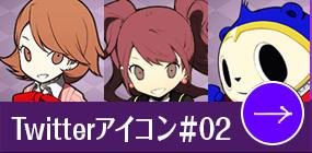 Twitterアイコン#02